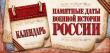 [TDNG] Памятные даты истории
